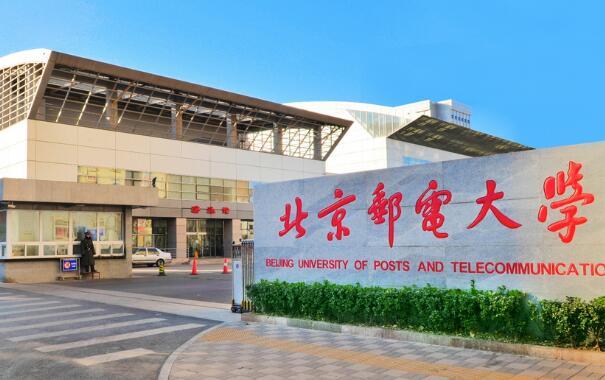 北京邮电大学2017年艺术类专业招生简章