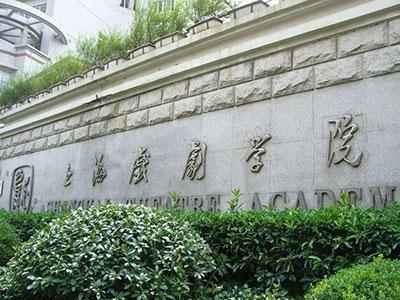 上海戏剧学院2016年本科招生简章(PDF版)