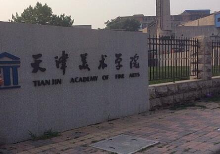 天津美术学院2016年本科招生简章