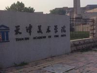 天津美术学院2019年本科招生简章