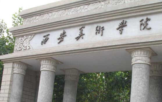 西安美术学院2016年本科招生简章