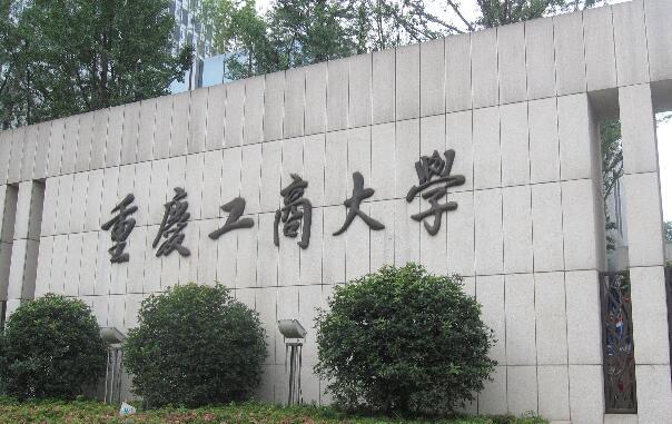 重庆工商大学2016年艺术类专业招生简章