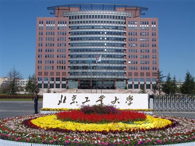 北京工业大学2016年艺术类专业招生简章