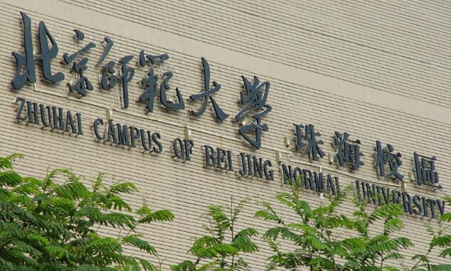 北京师范大学珠海分校2018年艺术类专业招生简章