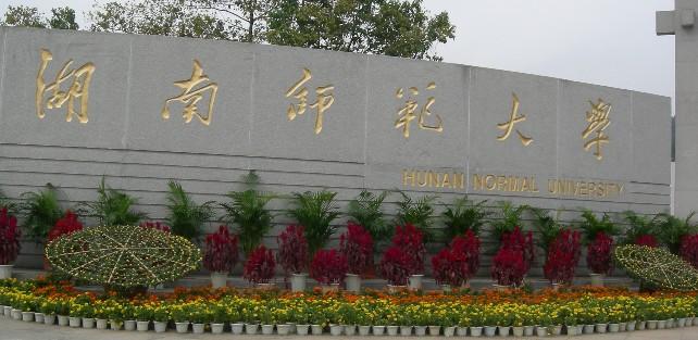 湖南师范大学2016年播音与主持艺术专业、广播电视编导专业招生简章