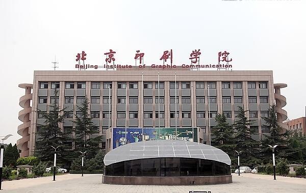 北京印刷学院2016年艺术类本科专业招生简章