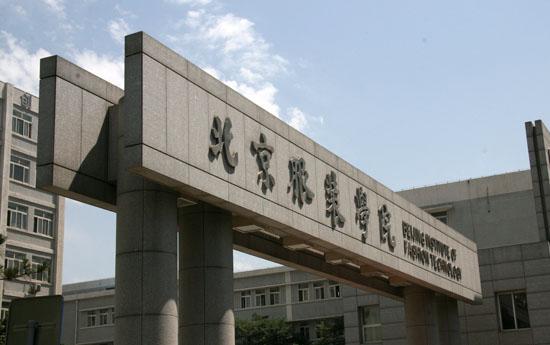 北京服装学院2019年艺术类专业招生简章