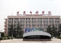 北京印刷学院2019年艺术类本科专业招生简章