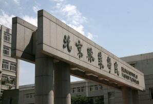 北京服装学院2018年艺术类专业招生简章