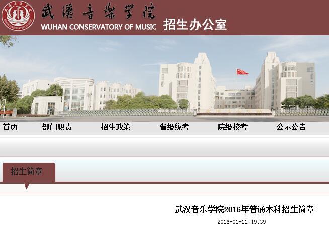 武汉音乐学院2016年普通本科招生简章