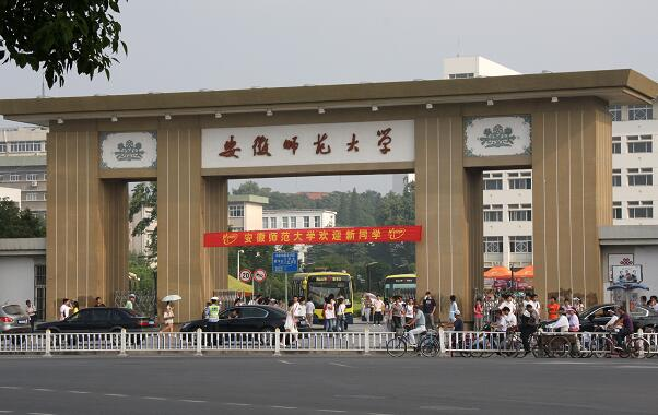 安徽师范大学2018年省外艺术类专业招生简章