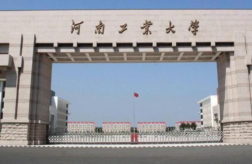 河南工业大学2016年设计艺术学院招生简章