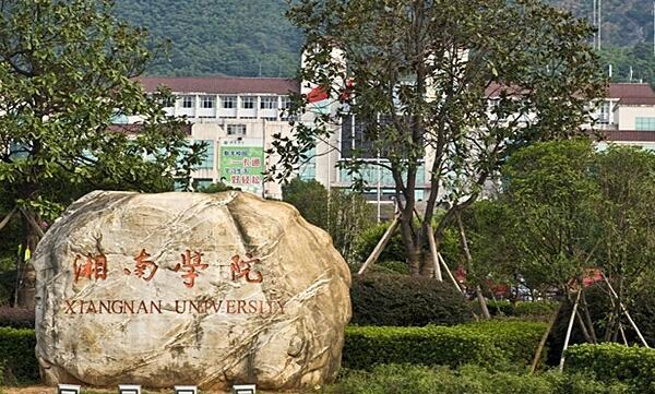 湘南学院2018年艺术类专业招生简章