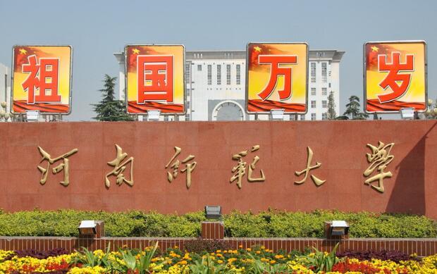 河南师范大学2016年省外美术类专业招生简章
