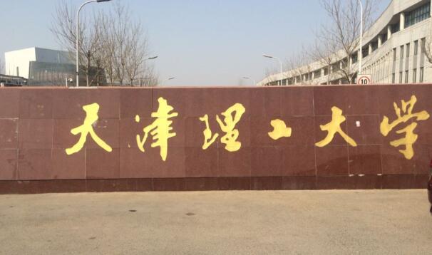 天津理工大学2016年艺术类专业招生简章