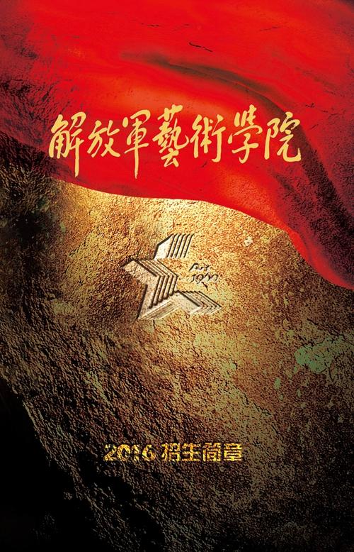 解放军艺术学院2016年招生简章