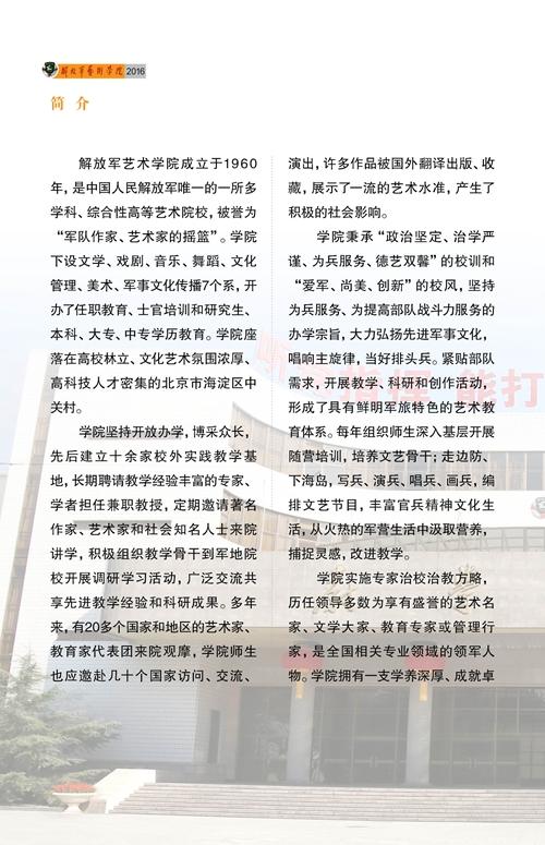 解放军艺术学院2016年招生简章1