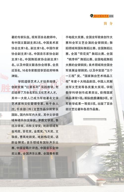 解放军艺术学院2016年招生简章2