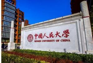 中国人民大学2016年艺术类(美术)专业招生简章