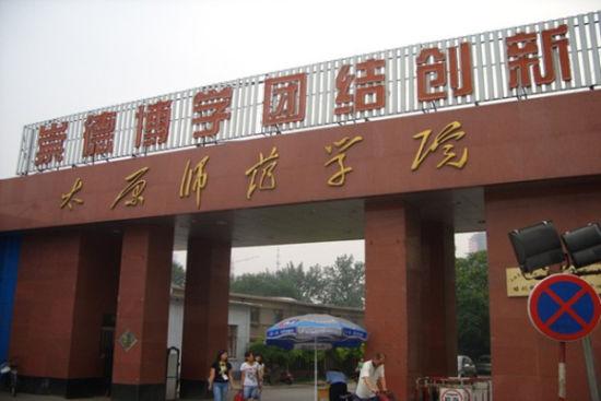 太原师范学院2016年艺术类专业招生简章