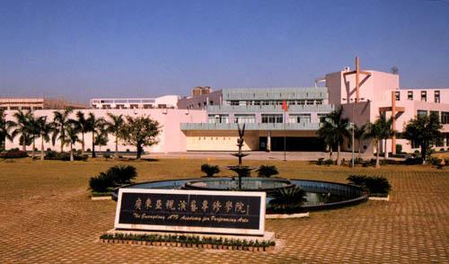 广东亚视演艺职业学院2016年艺术类招生简章
