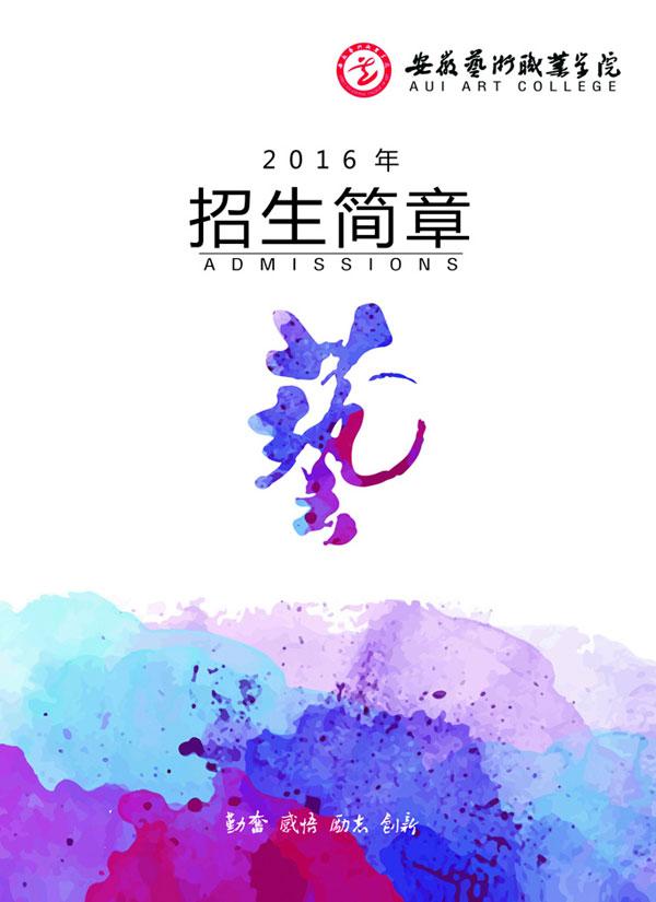 安徽艺术职业学院2016年艺术类专业招生简章