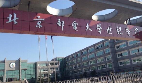 北京邮电大学世纪学院2018年美术类招生简章