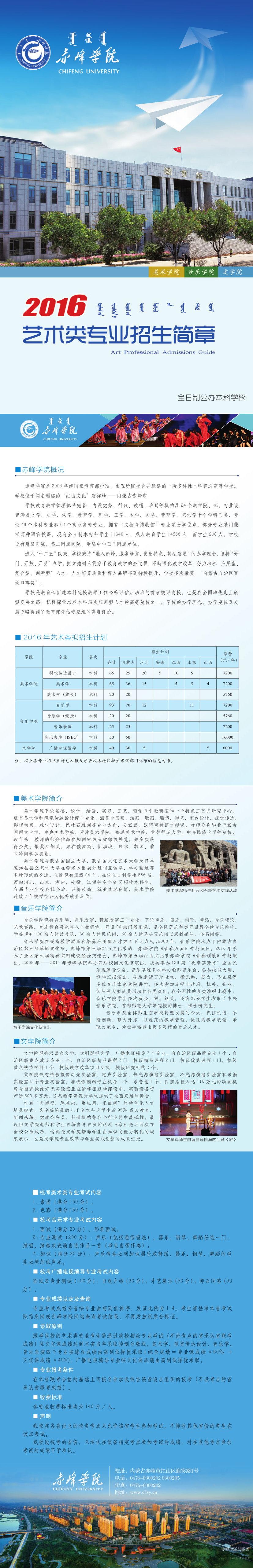 赤峰学院2016年艺术类专业招生简章