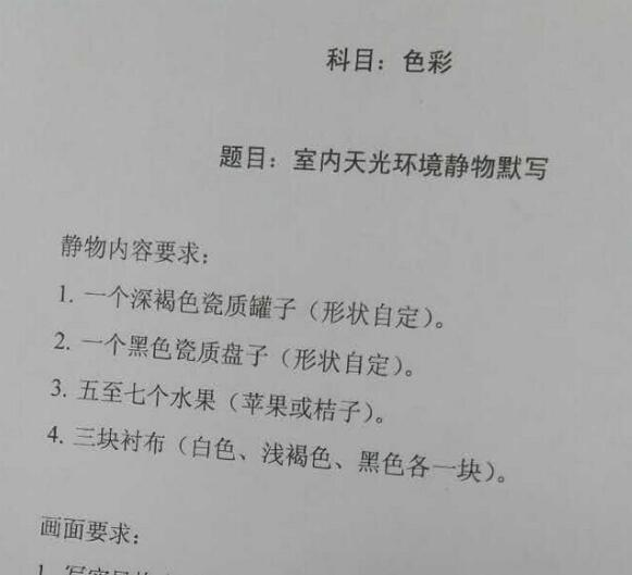 中国戏曲学院2016年美术校考考题(北京考点)