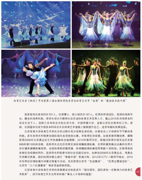 北京体育大学2016年艺术类舞蹈表演/表演专业招生简章5