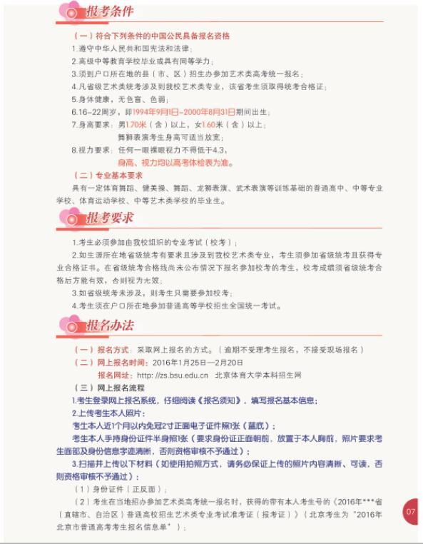 北京体育大学2016年艺术类舞蹈表演/表演专业招生简章7