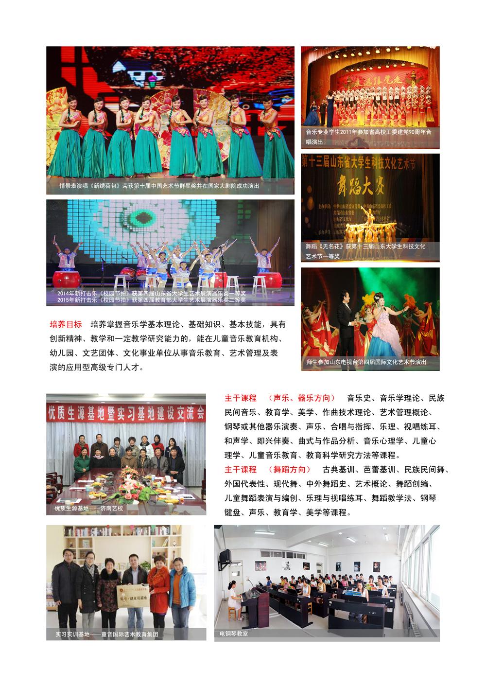 山东女子学院2016年音乐学专业招生简章2