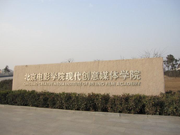 北京电影学院现代创意媒体学院2016年本科招生简章