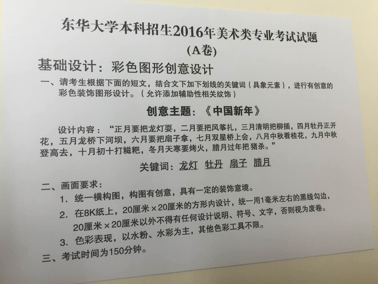 东华大学2016年美术类专业校考考题(天津考点)