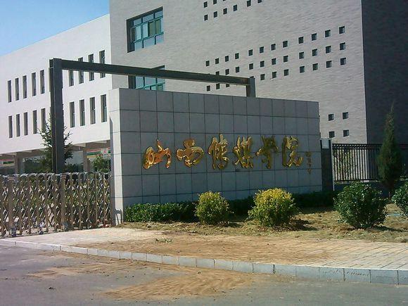 山西传媒学院2016年艺术类专业招生简章
