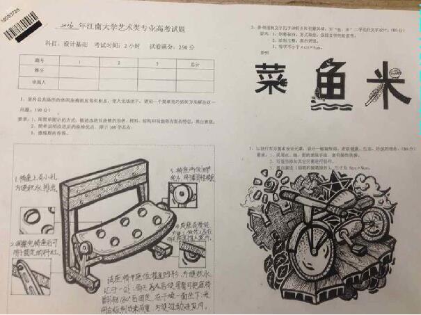 江南大学2016年美术专业校考设计基础考题