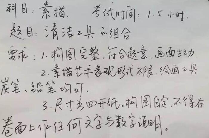 江南大学2016年美术专业校考素描考题