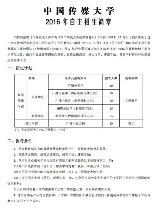 中国传媒大学2016年自主招生简章
