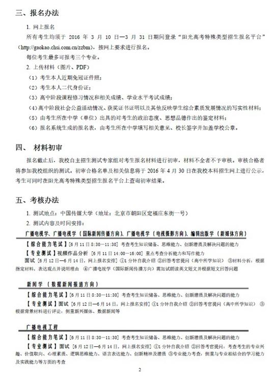 中国传媒大学2016年自主招生简章2