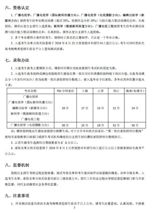 中国传媒大学2016年自主招生简章3