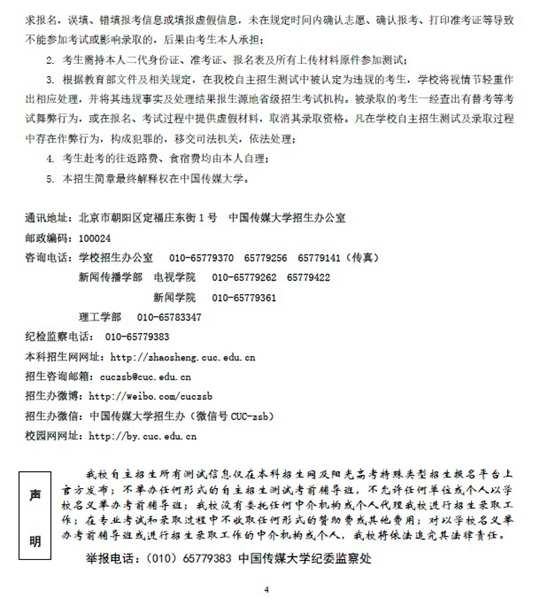 中国传媒大学2016年自主招生简章4