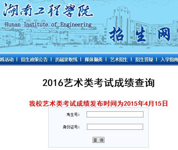 湖南工程学院2016年艺术类专业校考成绩查询