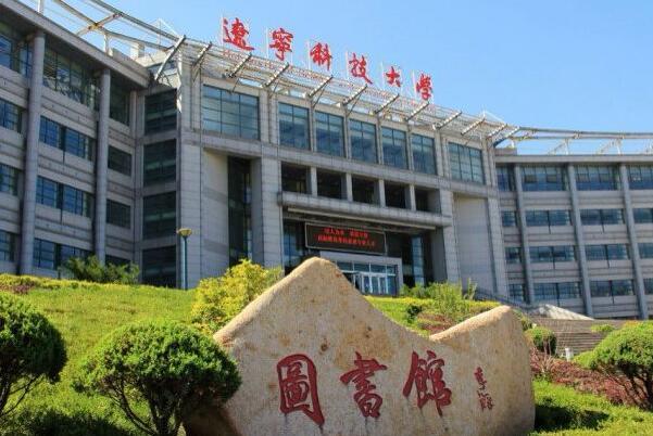 辽宁科技大学2016年艺术类专业招生简章
