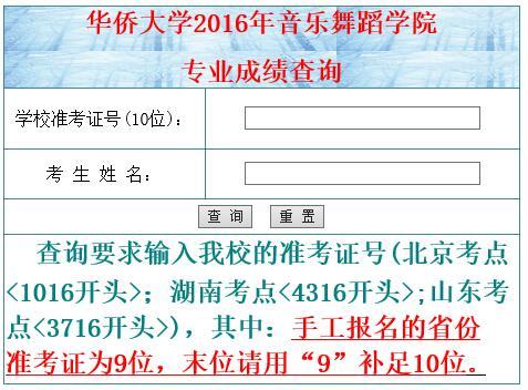 华侨大学2016年音乐舞蹈学院校考专业成绩查询