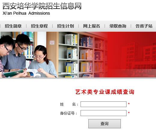 西安培华学院2016年艺术类专业校考成绩查询