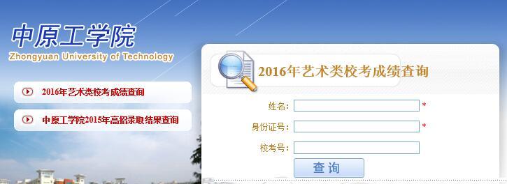 中原工学院2016年艺术类专业成绩查询