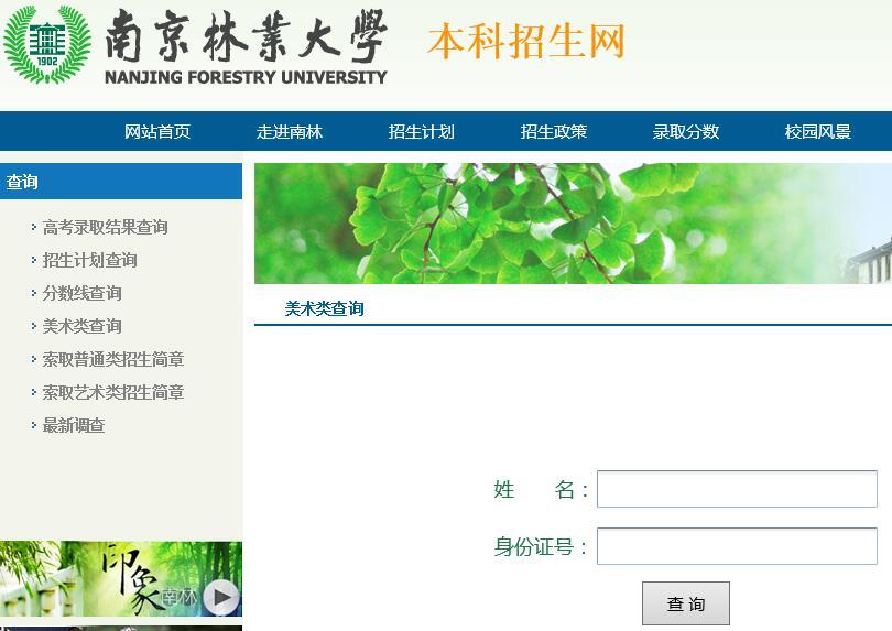 南京林业大学2016年艺术类校考成绩查询