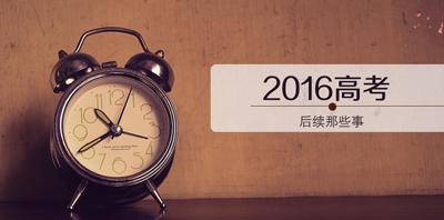 2016高考填报志愿后几个重要的时间节点