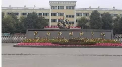 盘点10所盛产高考状元的学校 成都外国语学校