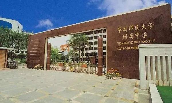 盘点10所盛产高考状元的学校 华南师范大学附属中学